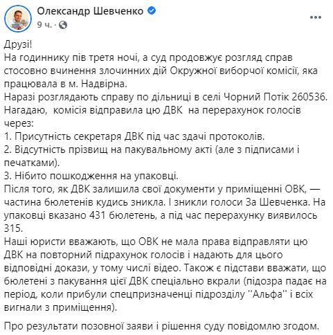Довыборы в Раду: Шевченко оспаривает победу Вирастюка