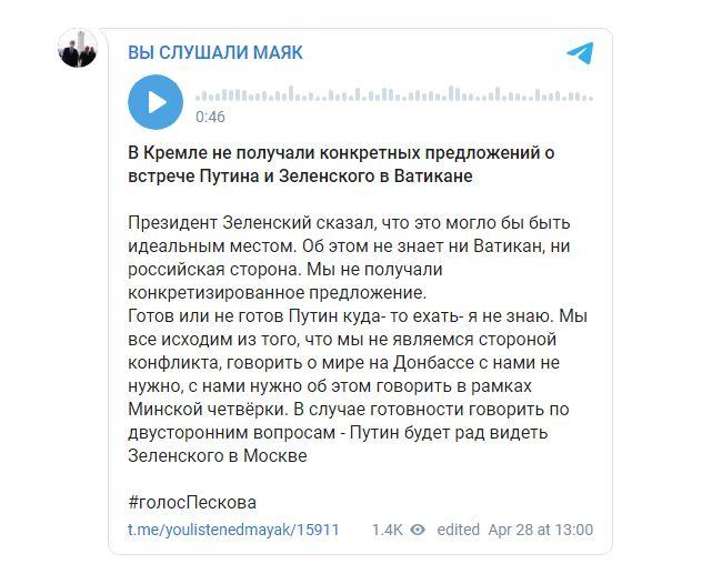У Кремлі відповіли на пропозицію Зеленського зустрітися з Путіним у Ватикані