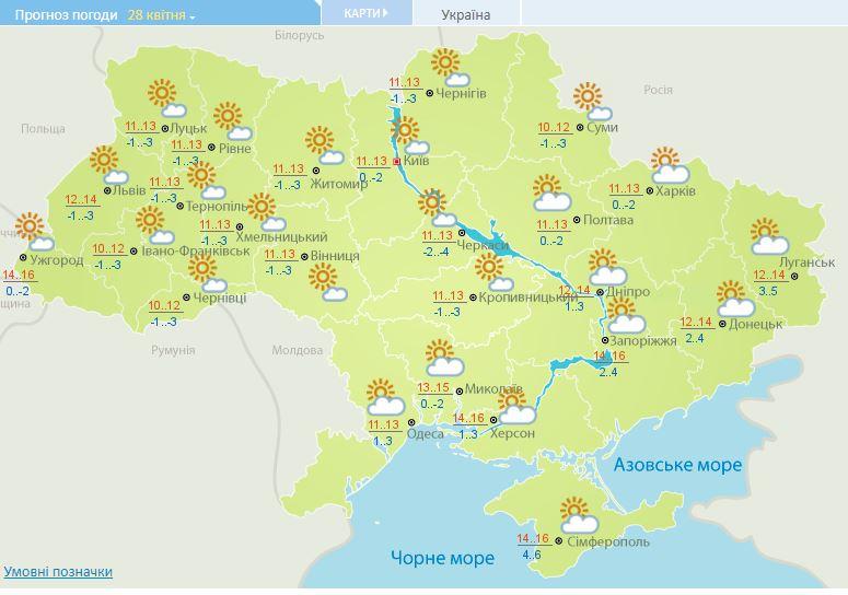 Сонячно, але з заморозками: прогноз погоди в Україні