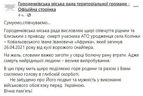 На Донбассе снайпер застрелил бойца ВСУ: его имя и фото