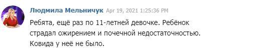 Смерть девочки в Одессе: чиновники отрицают, что у ребенка был COVID