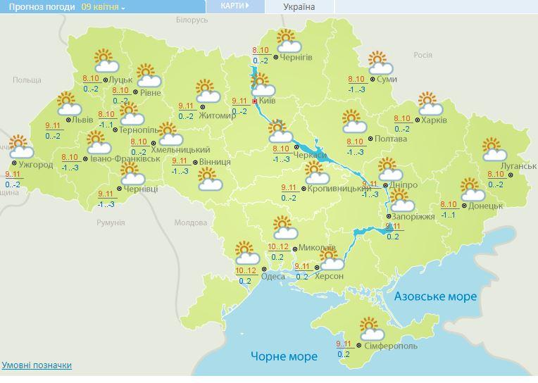 Прогноз погоди на 9 квітня: в Україні починає теплішати