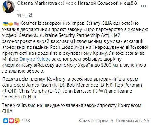 США увеличили военную помощь Украине, в том числе с летальным оружием