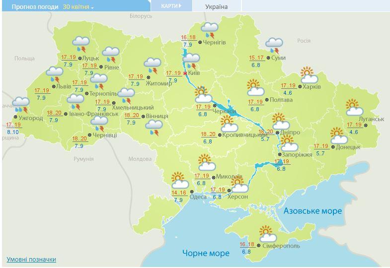 Грозы и до 20 тепла: озвучен прогноз погоды на сегодня