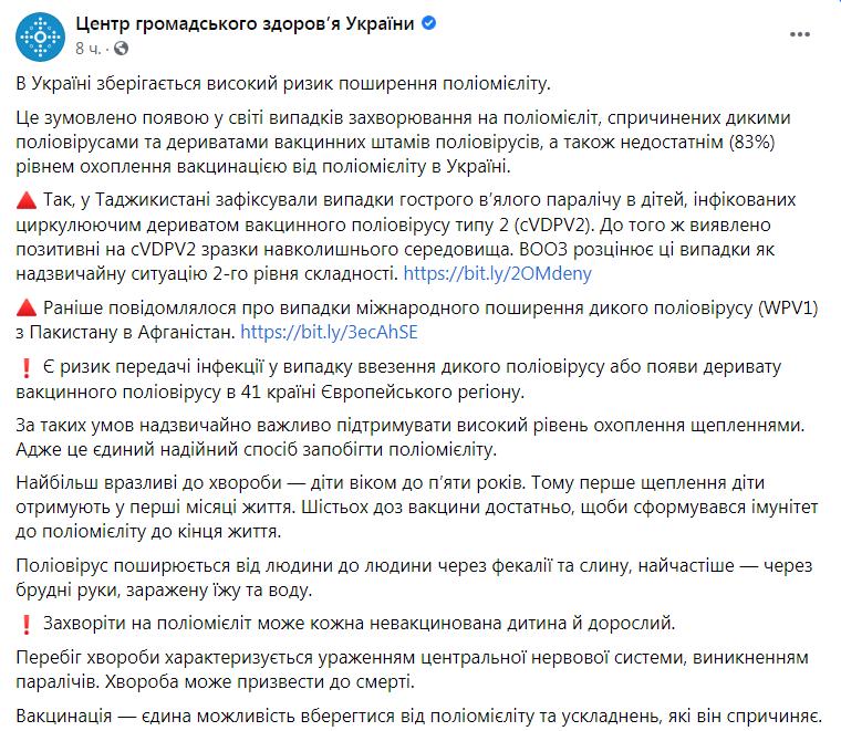 Поліомієліт повертається: українців попередили про смертельний вірус