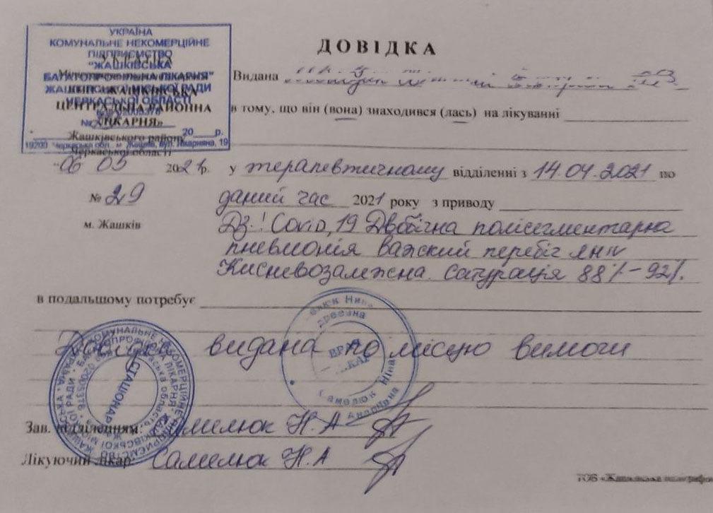У київській лікарні підробляють довідки про COVID-19, щоб швидше виписати пацієнта: деталі скандалу