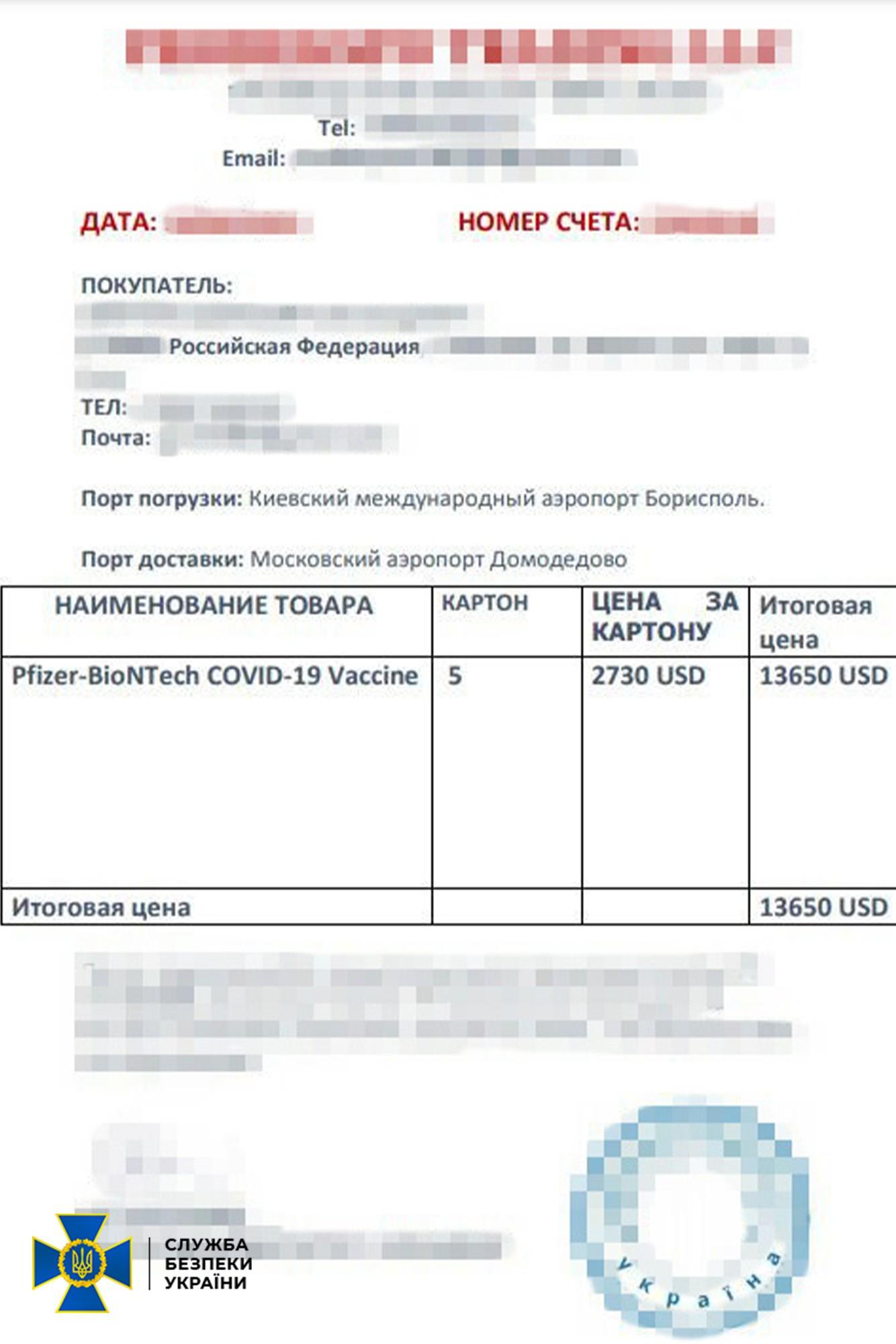 В Украине продавали поддельную вакцину от Pfizer по 0 за укол