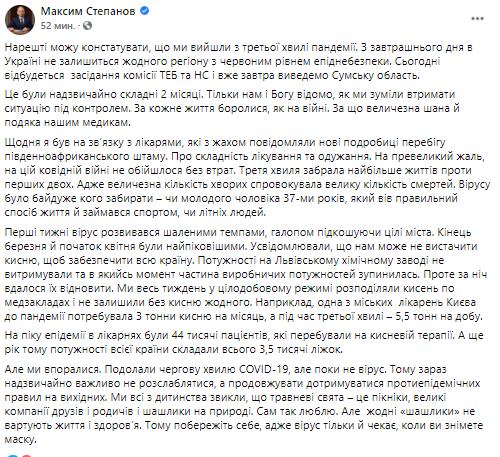 Степанов заявив, що Україна вийшла з найсмертоноснішої хвилі COVID-19