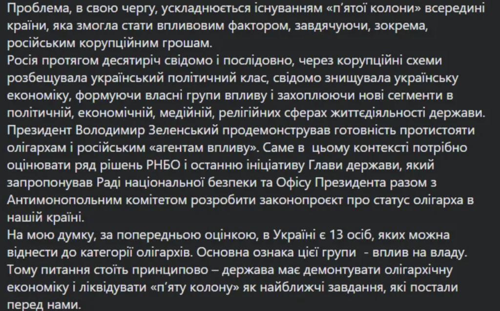 Данилов «нашел» в Украине 13 олигархов: интересное заявление