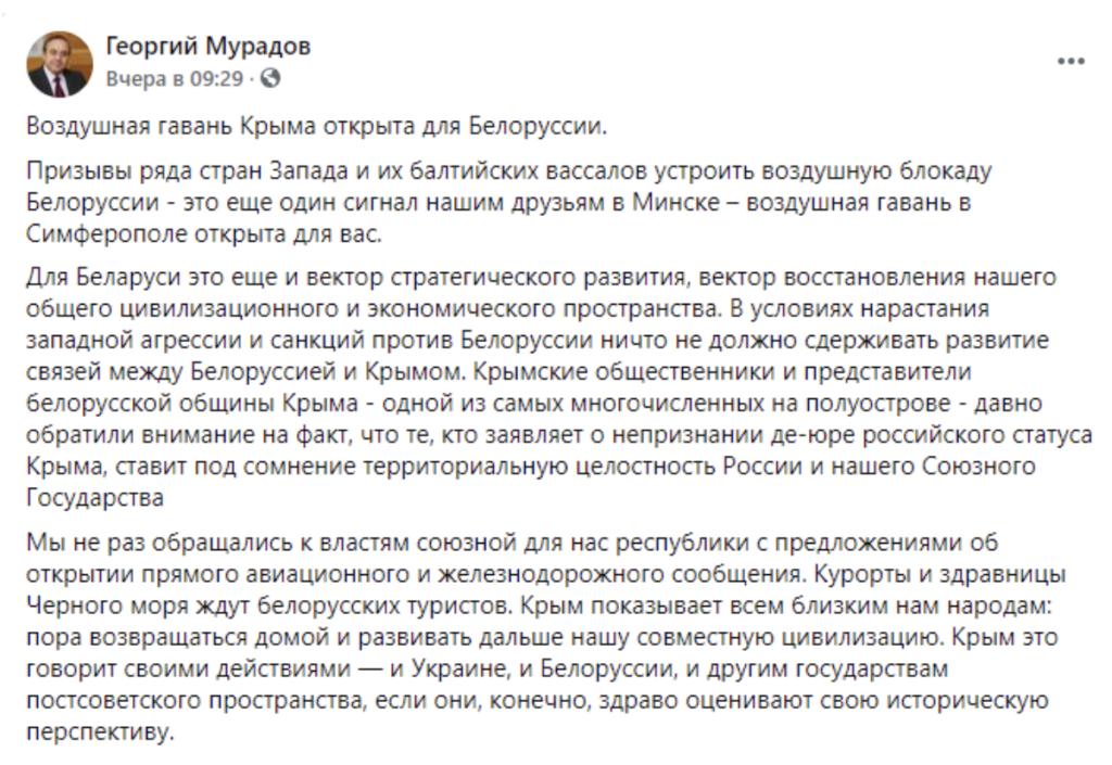 У Путіна запропонували Лукашенку відкрити авіасполучення з окупованим Кримом