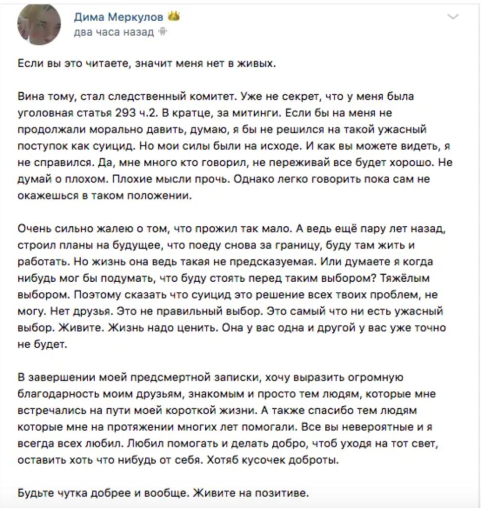 У Мінську підліток наклав на себе руки через переслідування правоохоронців: з'явилася передсмертна записка