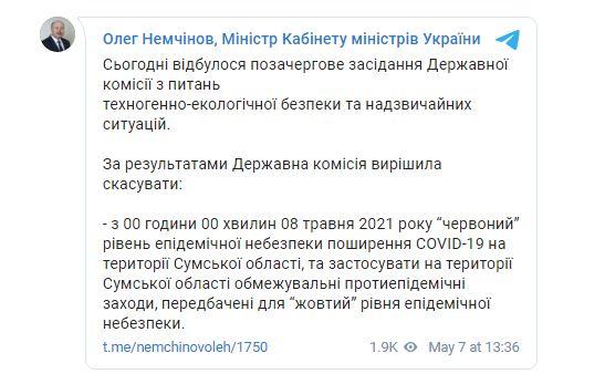 """В Україні з 8 травня більше не буде """"червоних"""" зон карантину"""