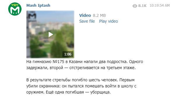 В российской школе произошла стрельба со взрывом: СМИ сообщают о 9 жертвах