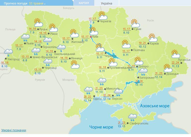Похолодання і дощі: синоптики озвучили прогноз погоди на сьогодні