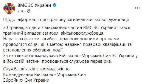В Одессе застрелился уже третий военнослужащий за две недели
