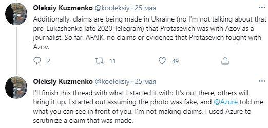 """Лукашенко заявив, що Протасевич воював на Донбасі в складі """"Азова"""""""