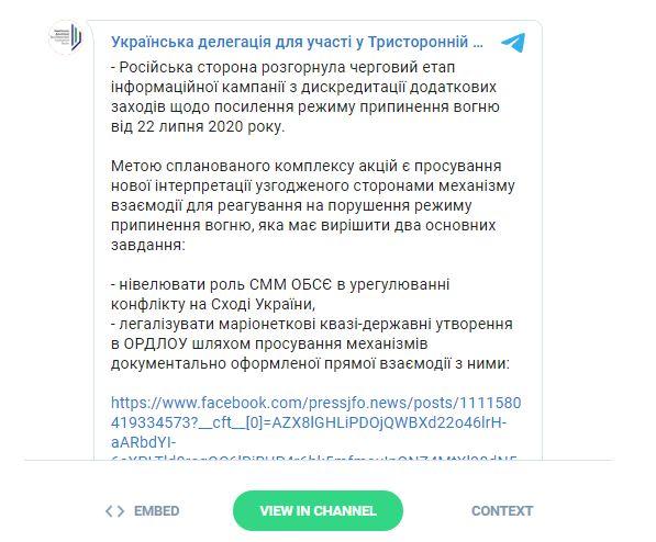 Росія поширює фейки про використання авто СЦКК у військових цілях
