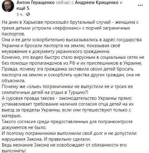 «Украина, иди в ж*пу»: харьковчанка попала в новый скандал на границе