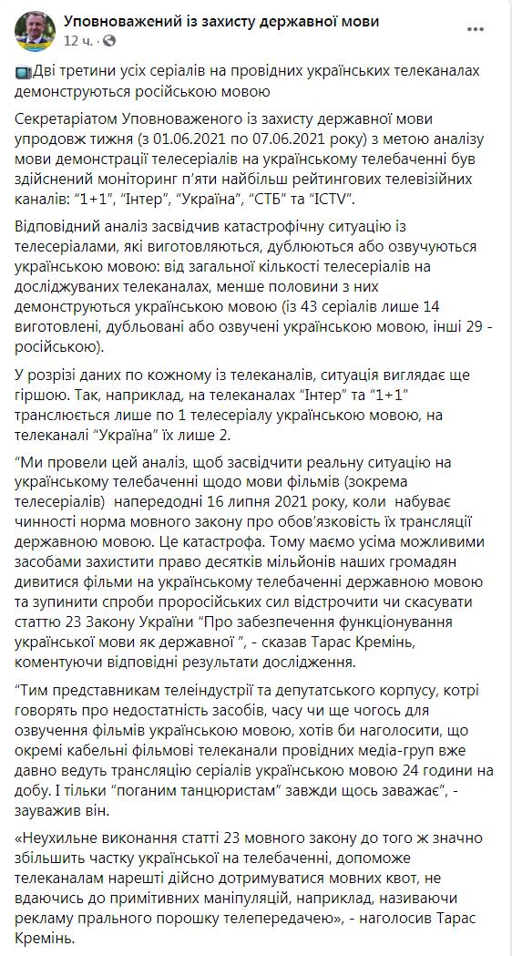 Кремінь обурився, що дві третини серіалів на українських телеканалах транслюються російською мовою