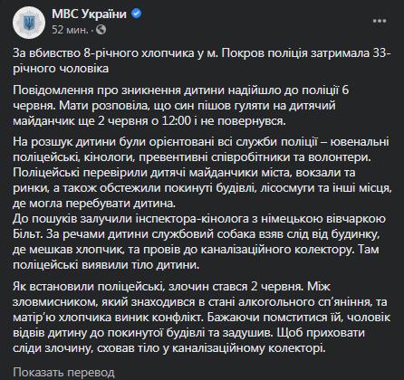 Під Дніпром чоловік задушив 8-річного хлопчика, бажаючи помститися його матері