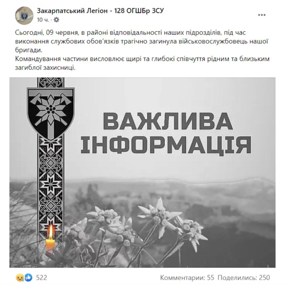 На Донбасі загинула 22-річна військовослужбовець ЗСУ: названо її ім'я – фото