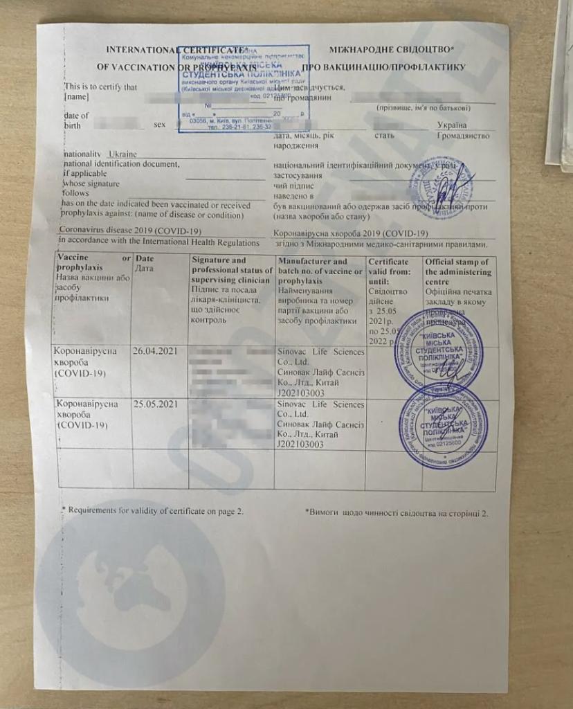 Как выглядит сертификат о вакцинации в Украине: появилось фото документа