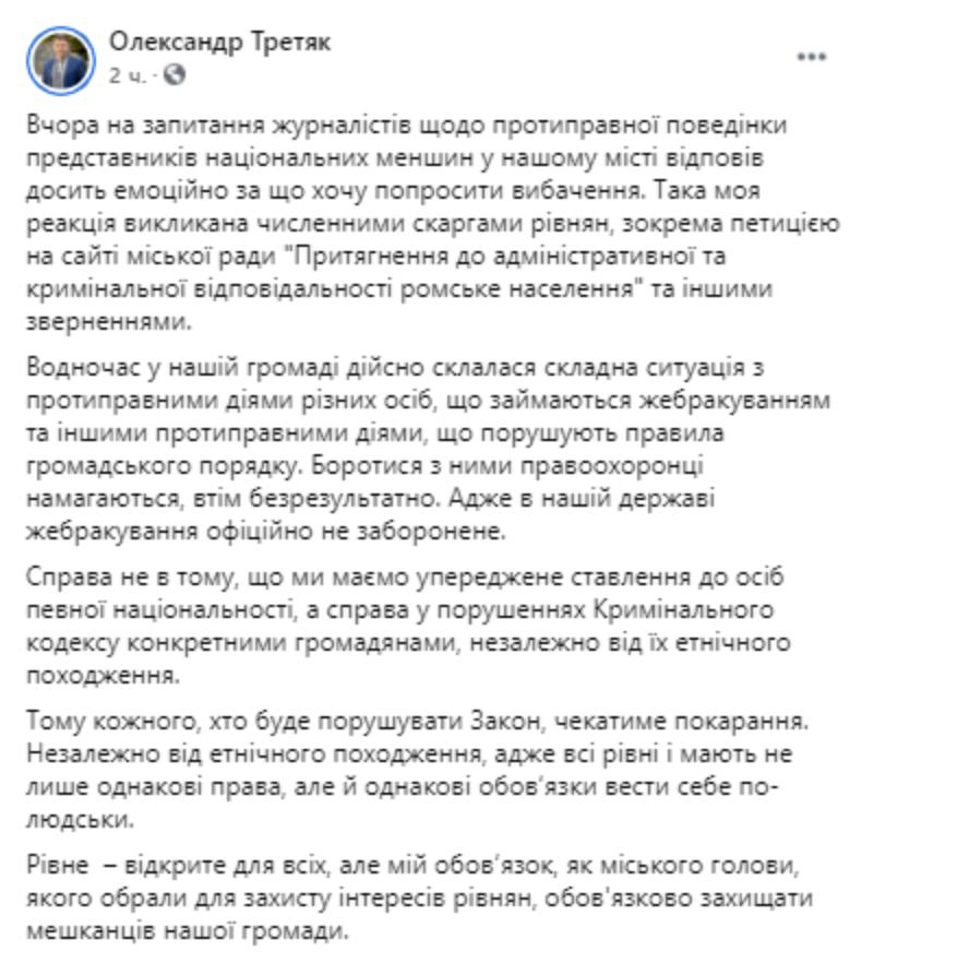 Мер Рівного вибачився за свою скандальну заяву про ромів