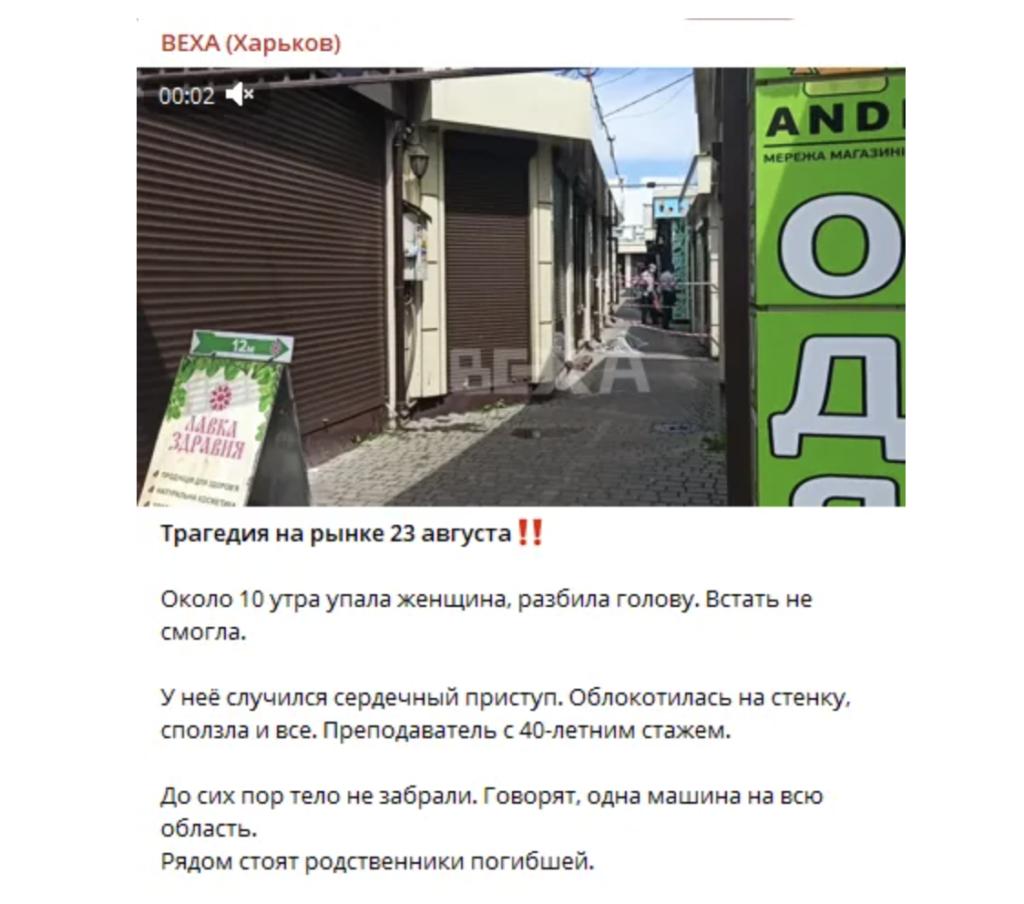 На ринку в Харкові жінка впала і померла: швидка приїхала тільки через півгодини