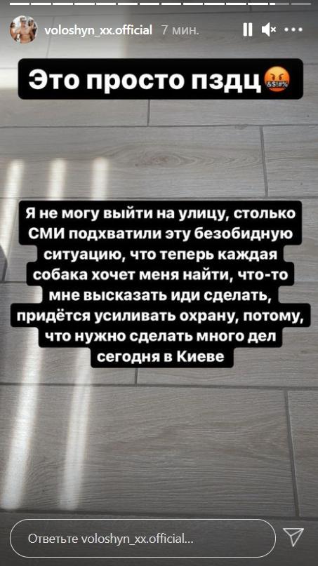 В Киеве тик-токер Волошин подарил ребенку iPhone, а когда перестали снимать, отобрал смартфон — ему грозит тюрьма