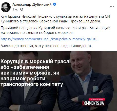 Тищенко та Куницький побилися в їдальні Ради: подробиці