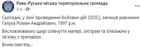 На Донбассе погиб украинский военный: стало известно его имя