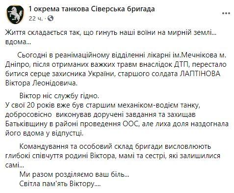 У Дніпрі після ДТП загинув 20-річний боєць ЗСУ