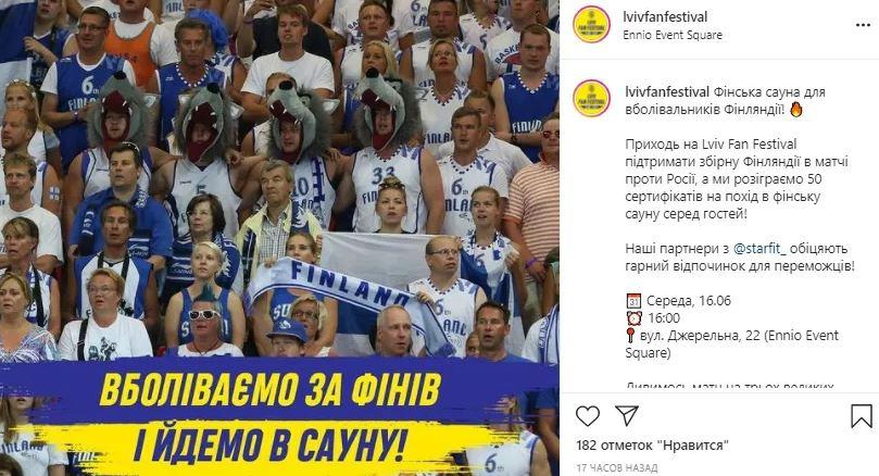 Евро-2020: во Львове зовут в финскую сауну тех, кто болеет против России