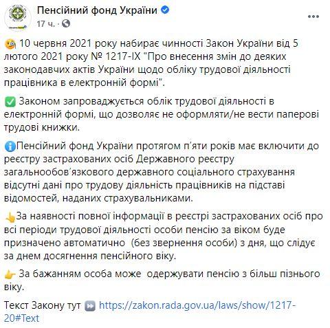 В Україні офіційно скасували паперові трудові книжки: як оформити пенсію