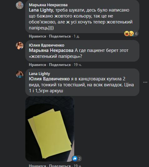 Украинцам не выдают свидетельства о вакцинации из-за бумаги не того цвета: комментарий Минздрава