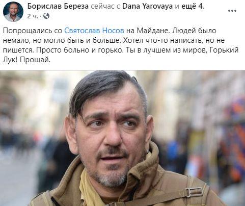"""""""Ти в найкращому зі світів"""": у Києві попрощалися з відомим українським блогером"""