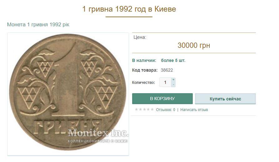 Українці можуть продати монету номіналом в 1 гривню за тисячу євро: як виглядає рідкісний дріб'язок