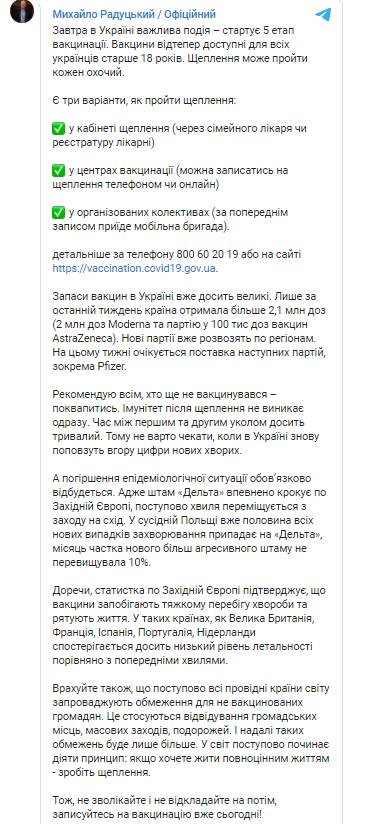 Ситуация с COVID в Украине ухудшится из-за штамма Дельта, — Радуцкий