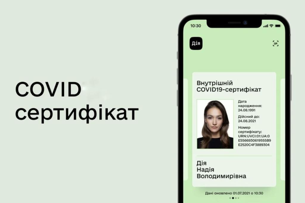 В Украине стали доступны цифровые COVID-сертификаты: как его получить