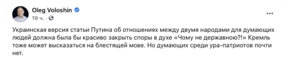 """""""Крим і Донбас – це тільки початок"""". Що говорять в Україні про статтю Путіна"""