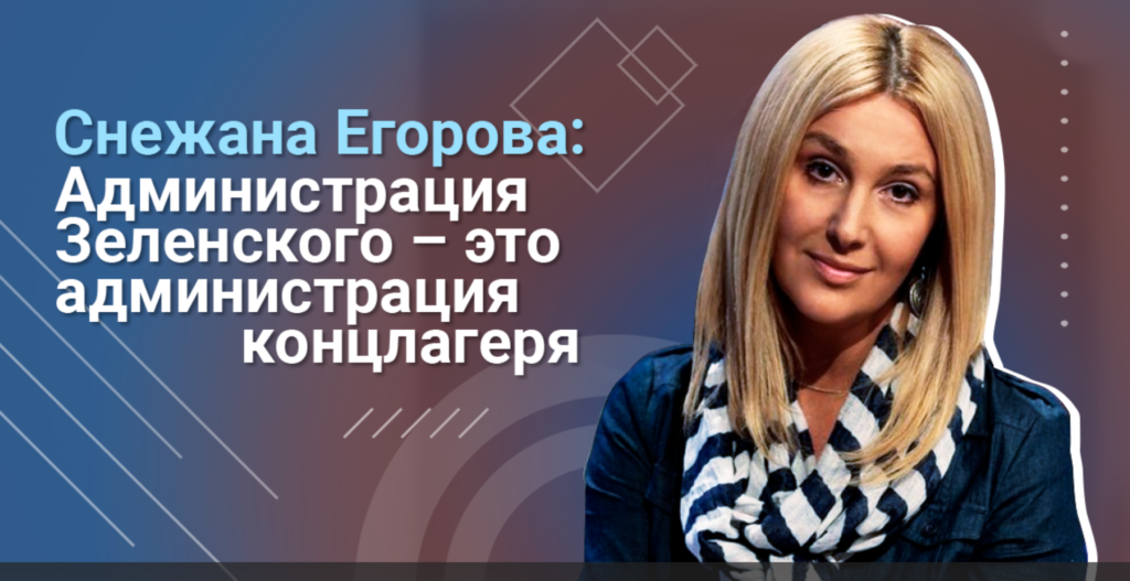 Сніжана Єгорова: Після 2014 року Україна перебувала в стані колонії, а зараз це концтабір