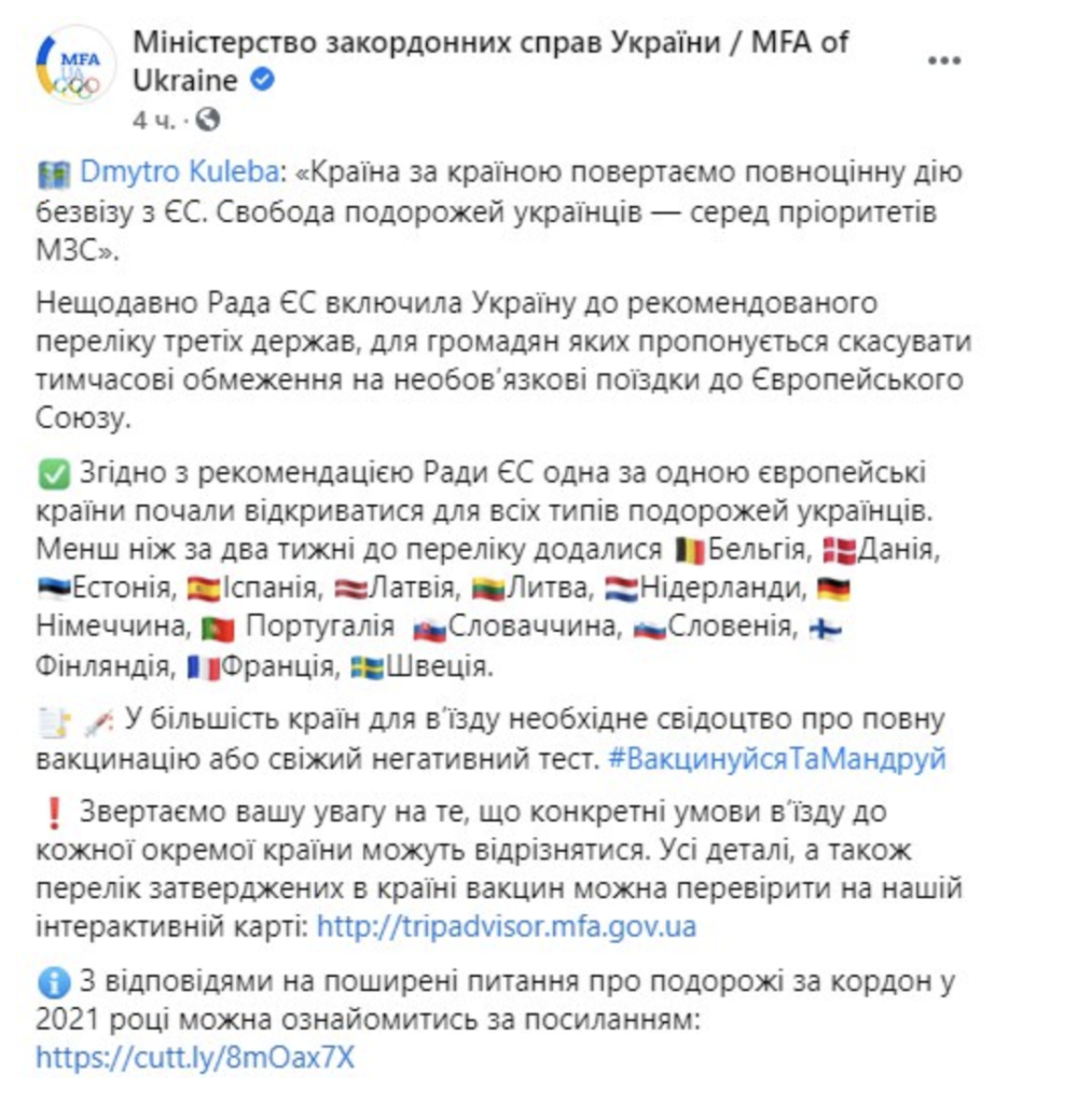 14 стран Европы открыли свои границы для граждан Украины: полный список