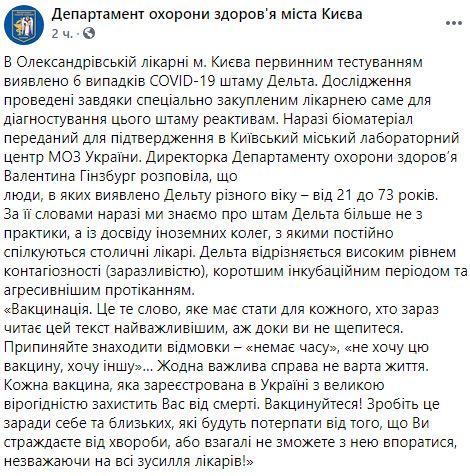 Штам Дельта зафіксували в Києві