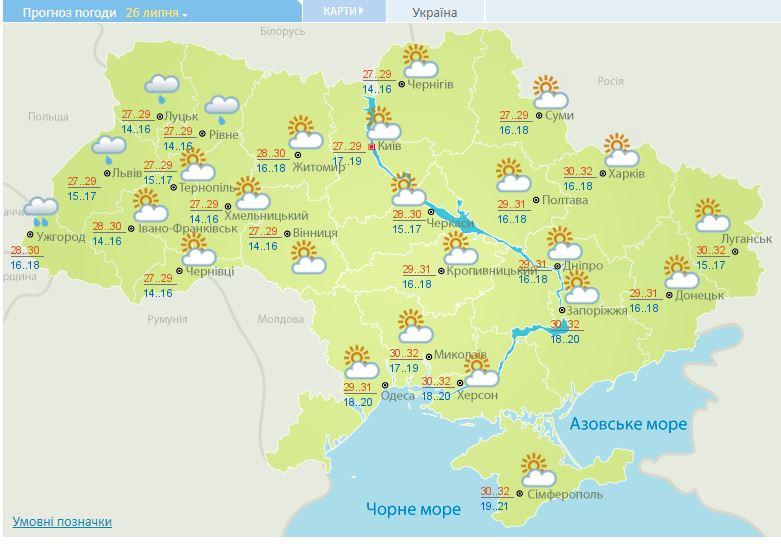 Дожди и до 32 градусов: прогноз погоды на 26 июля
