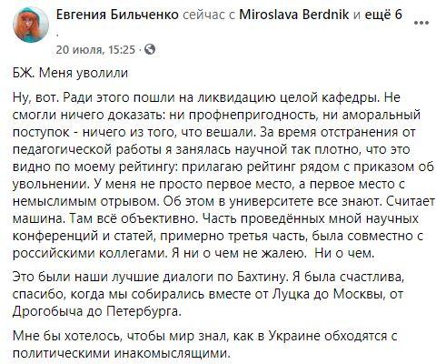 З київського університету звільнили скандального професора: подробиці