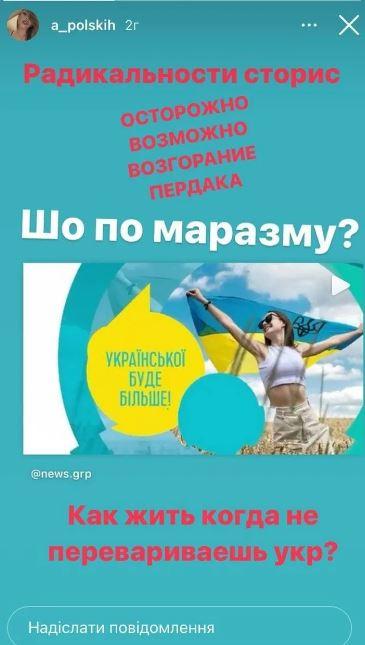 Киевская блогерша попала в скандал, назвав украинский язык мерзким