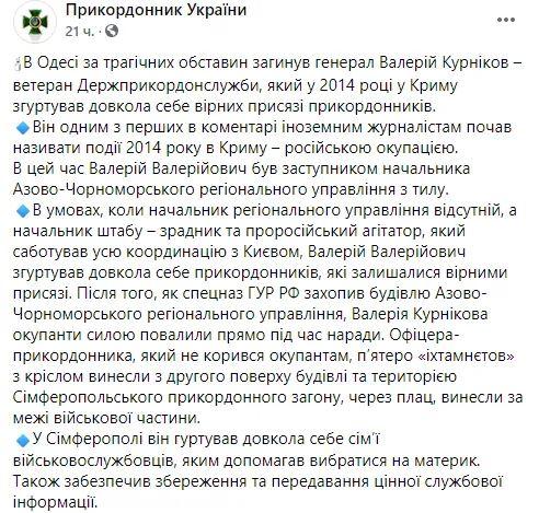 В Одесі потонув генерал з Криму, який перший назвав Росію окупантом