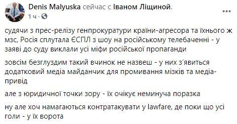 Перепутали суд с телешоу: в Кабмине прокомментировали жалобу России в ЕСПЧ