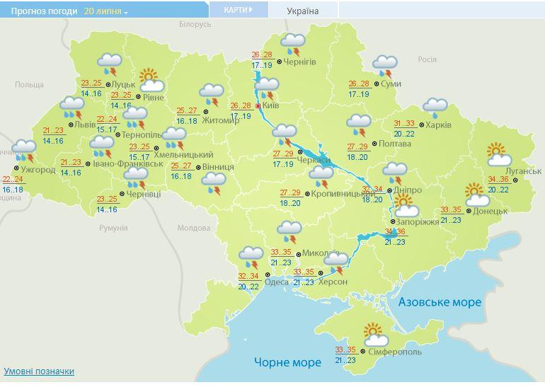 Зливи, град та шквали: українців попередили про негоду