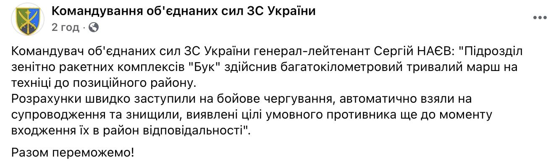 """ЗСУ провели стрільби з """"Бука"""" на кордоні з Кримом"""